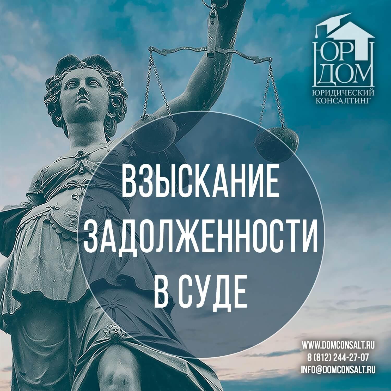 юридическая консультация по взысканию задолженностей