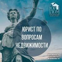 юридические консультации спб недвижимость